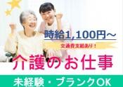 時給1100円~・交通費支給あり・未経験、ブランクOK