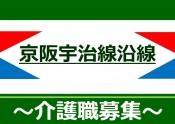 京阪宇治線沿線