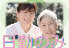 \日勤のみ/山形市にある特別養護老人ホームの介護スタッフ♪はじめて歓迎♪ イメージ