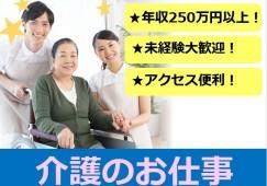 【いわき市】特別養護老人ホームでの介護スタッフ*正社員*経験不問!未経験OK! イメージ