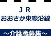 JRおおさか東線沿線