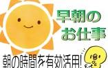 ◆早朝だけ・時給1,300円◆【盛岡市】住宅型有料老人ホームへの訪問介護スタッフ*パート*はじめて歓迎♪ イメージ