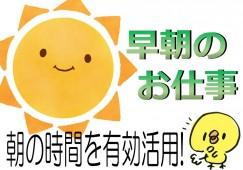 【北九州市小倉北区】朝の時間を有効活用★WワークもOK♪介護のパート求人★ イメージ