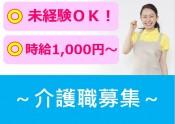 未経験OK・時給1000円~