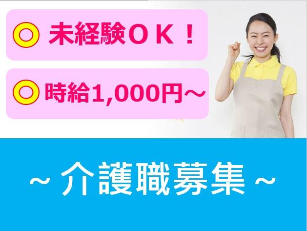 【松本市】時給1,000円~グループホームの世話人パートさん募集!嬉しい賞与1ヶ月分♪ イメージ