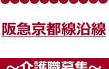 *南茨木駅最寄*大手!介護付有料老人ホームでの介護職◎経験者大歓迎の正社員募集◎さらにステップアップできること間違い無し! イメージ