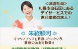 【札幌市白石区/デイサービス】★派遣社員★送迎業務★ イメージ