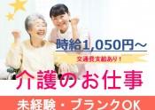 時給1050円~・交通費支給・未経験、ブランクOK