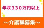 *堺市堺区南半町東*未経験でもOK*年収330万以上のサ高住のサ責(正社員) イメージ