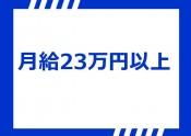 月給23万円以上