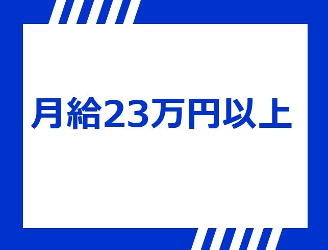 \初めての方も月給23万円以上スタート♪/未経験OK♪資格が活かせる☆手当充実♪【神戸市垂水区福田】相談員のお仕事です♪ イメージ