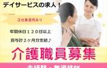 【幕別町札内/デイサービス】☆契約社員☆正社員登用あり☆ イメージ