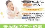 【幕別町札内/ユニット型特養】☆契約社員☆正社員登用あり☆ イメージ