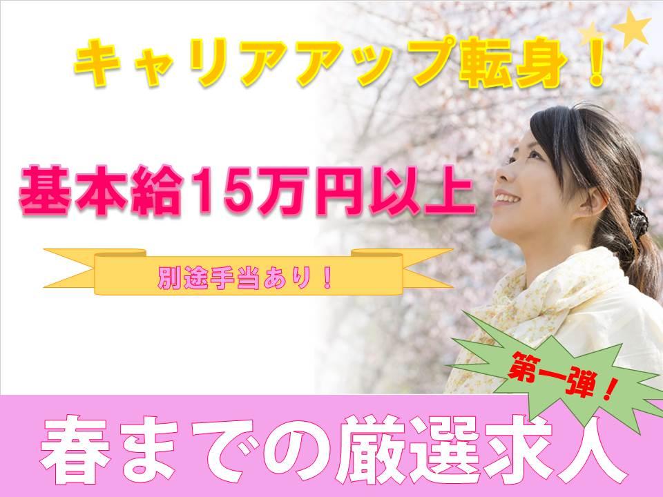 """厳選求人第一弾 """"基本給15万円以上""""(別途手当あり) イメージ"""