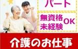 (三沢市三沢)特別養護老人ホームでの勤務です/未経験でも歓迎です イメージ