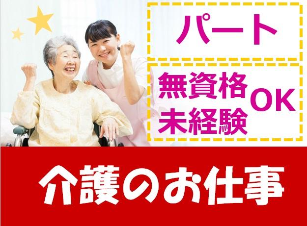 ◆【神戸市西区岩岡町】【介護老人保健施設】【パート】未経験でもOK♪夜勤なしのお仕事♪◆ イメージ
