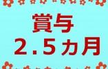 \賞与2.5ヵ月以上&手当充実/マイカー通勤可能【熊本市東区小山町】特別養護老人ホーム*介護職(正社員) イメージ