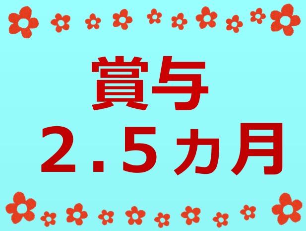 賞与2.5ヶ月分★年間休日123日★特養★【盛岡市】 イメージ