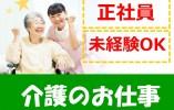 【佐久市】正社員☆介護職員募集!月給19万円以上〜★賞与・昇給あり! イメージ