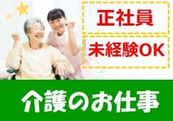 ☆東大阪☆訪問介護☆【サービス提供責任者大募集】◆日勤のみ◆ イメージ