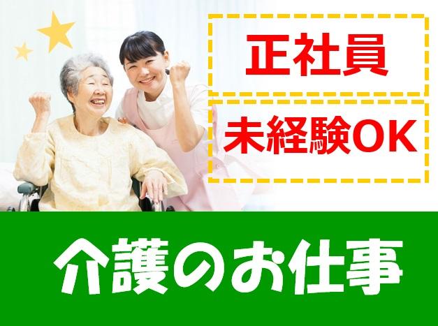 (青森市大字石江)住宅型有料老人ホームでの勤務です/未経験でも歓迎です イメージ
