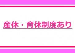 【神戸市北区山田町】【病院】【パート】看護の有資格者必見☆彡パートで嬉しい賞与あり! イメージ