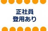 株式会社ユニマットリタイアメント・コミュニティ 半田ケアコミュニティそよ風/デイサービス/契約 イメージ