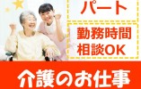 \週4・1h~OK!/【熊本市中央区】グループホームでの介護スタッフ(パート)のお仕事です!マイカー通勤OK♪未経験からでもOK♪ イメージ