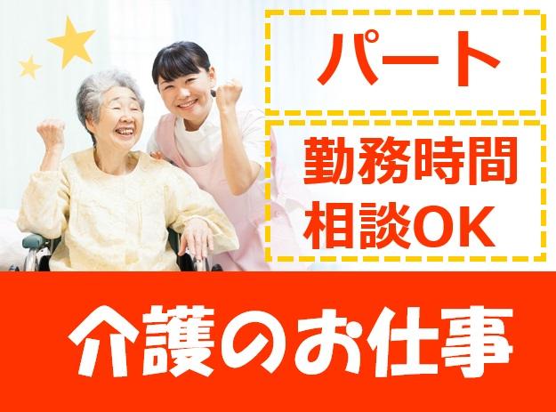 【長野市】時給900円~資格・経験問わずパートさん募集!高齢者を笑顔にするお仕事はじめませんか? イメージ