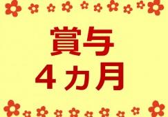 ★賞与4ヶ月・残業なし★【盛岡市】老人保健施設での介護スタッフ*マイカーOK! イメージ