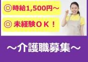 時給1500円~未経験