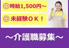 時給1200円~!1日3時間~OKの訪問介護!【盛岡市】 イメージ