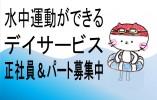 【熊本市西区】デイサービス★スイミングスクールを併設★正社員&パート同時募集! イメージ