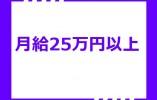 \月20万以上/《東大阪市御厨東》夏季休暇・年末年始休暇あり♪ イメージ