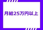 月給25万円以上