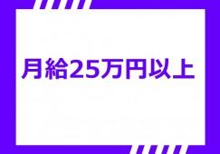 【神戸市須磨区】☆高月給☆月給30万円!資格・経験が活かせる★マイカー通勤OK♪管理者候補のお仕事です♪ イメージ