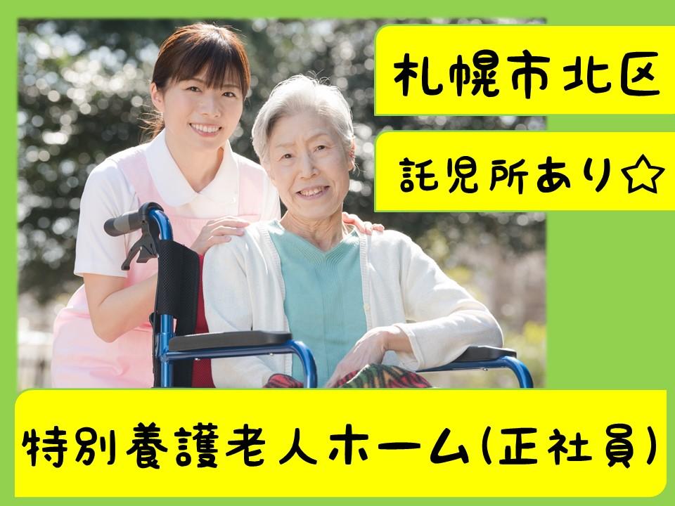 【札幌市北区】特別養護老人ホーム☆正社員☆高待遇☆ イメージ