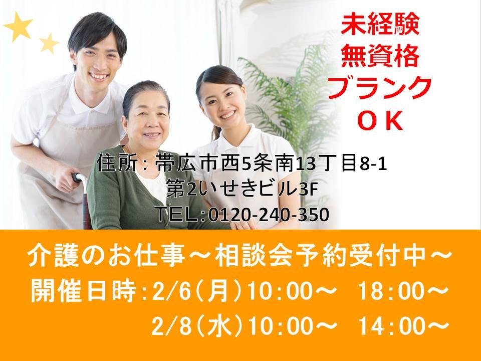 【帯広三幸福祉カレッジ】◆介護のお仕事相談会◆2月6日(月)・2月8日(水)の2日間◆ イメージ