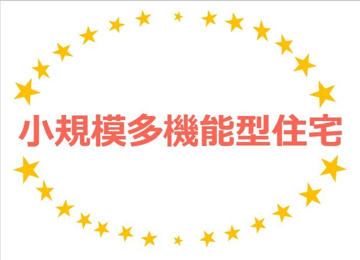 ◆未経験者OK!!安定の正社員♪少人数制のアットホームな職場です★マイカー通勤可能♪【広島市安佐南区】小規模多機能型事業所で介護のお仕事♪◆ イメージ