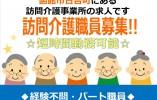【函館市/訪問介護】★パート社員★週4日程度★ イメージ