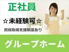 大手事業所のグループホーム★