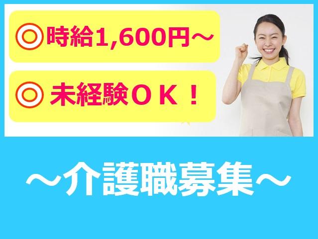 【那覇市】時給最大1700円☆★☆ イメージ