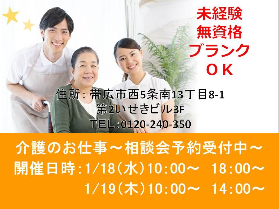 【帯広三幸福祉カレッジ】◆介護のお仕事説明会◆1月18日・1月19日の2日間◆ イメージ