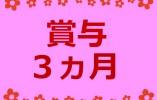 \賞与3~3.5ヶ月分/【京田辺市河原御影】デイケアでの介護スタッフ(正社員)★日勤★ イメージ