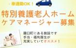 【羅臼町/老人ホーム】★派遣社員★ケアマネ★ イメージ