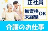 \グループホームでのお仕事/【南陽市】月給20万円以上!無資格・未経験歓迎!車通勤OK! イメージ