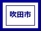 阪急吹田駅徒歩8分