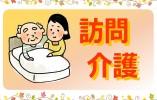 医療法人育徳会 磯村医院 ノアの家/訪問介護/フル イメージ