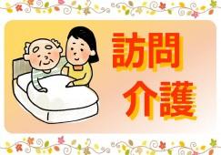医療法人社団福祉会 高須ヘルパーステーション/訪問介護/フル・パート イメージ