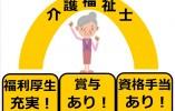 【塩尻市】福利厚生充実★日勤のみ、月給19.1万円~!資格を活かして働きませんか? イメージ